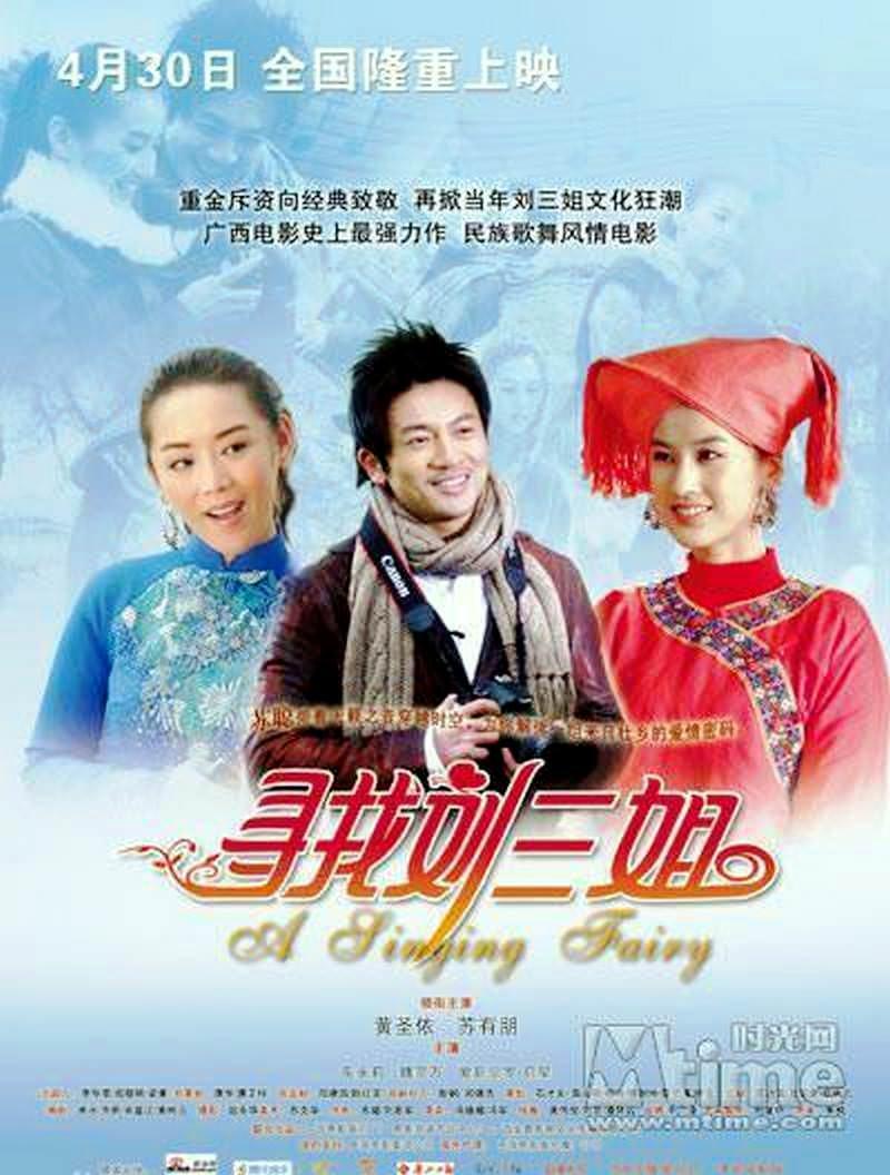 a singing fairy, film cinese 2010